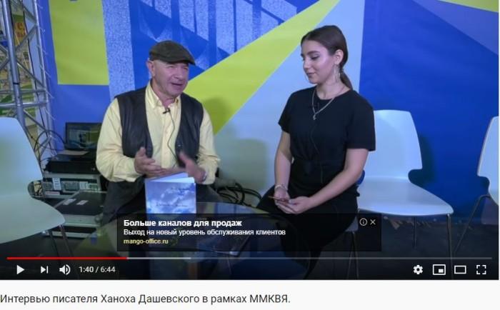 Интервью писателя Ханоха Дашевского в рамках ММКВЯ.