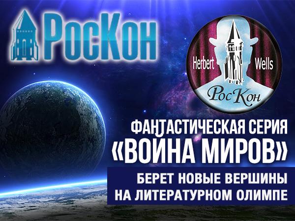 Фантастическая серия «Война миров» покоряет книжные полки нашей страны!