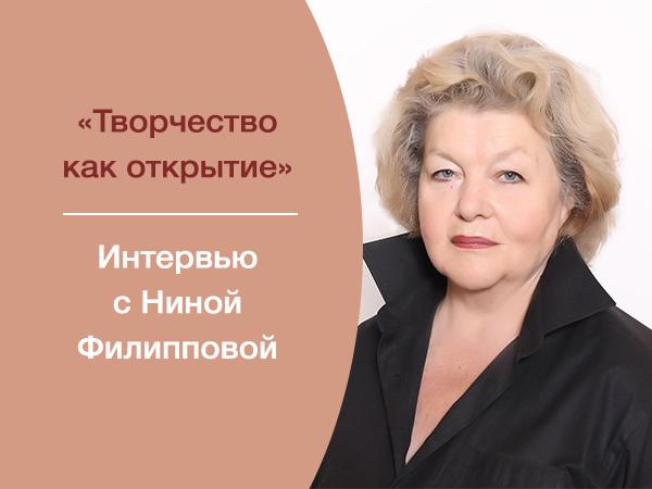 Интервью с Ниной Филипповой