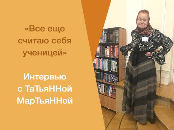 Интервью с ТаТьяННой МарТьяННой