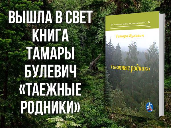 Вышла в свет книга Тамары Булевич «Таежные родники»