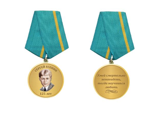 медали есенин