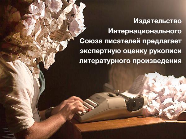 ИСП предлагает экспертную оценку рукописи литературного произведения