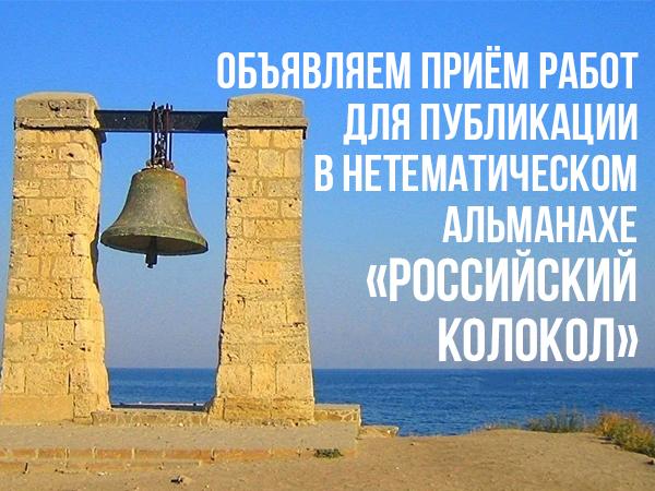 Объявляем приём работ для публикации в нетематическом альманахе «Российский колокол»