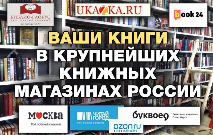 Хотите увидеть свои произведения на полках крупнейших книжных магазинов?