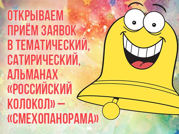 Открываем приём заявок в тематический сатирический, альманах «Российский колокол» – «Смехопанорама»
