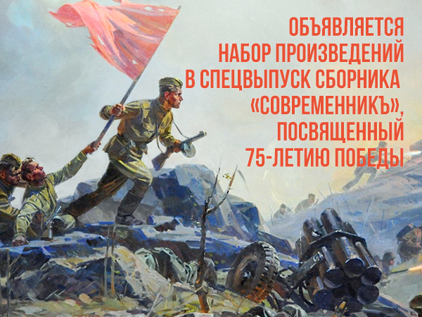 Объявляется набор произведений в спецвыпуск сборника «СовременникЪ», посвященный 75-летию Победы