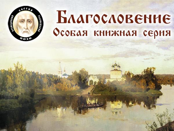 Издайте книгу в серии «Благословение»  медали-премии им. Сергия Радонежского