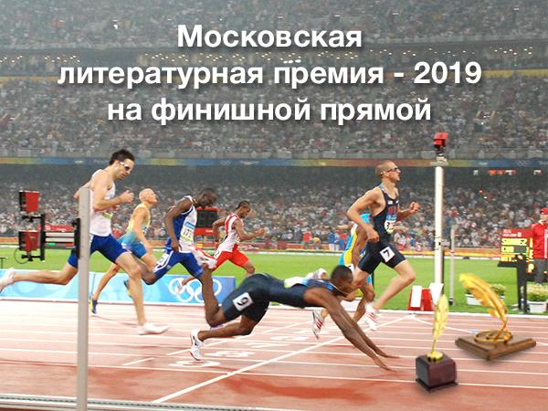 Московская литературная премия – 2019 на финишной прямой