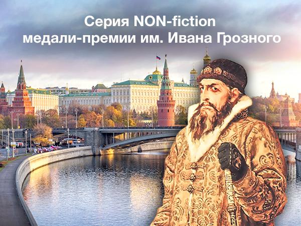 Скажи правду в серии NON-fiction!