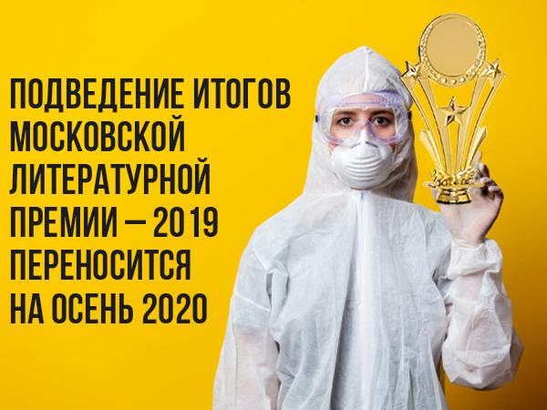 Подведение итогов Московской литературной премии-2019 переносится на осень 2020 года