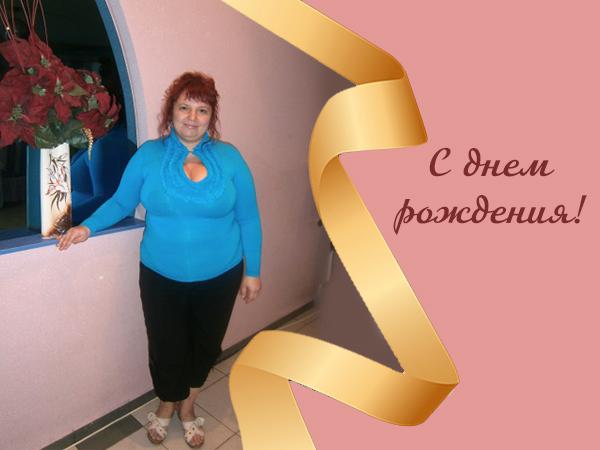 Поздравляем с Днём Рождения Марину Александровну Маслякову