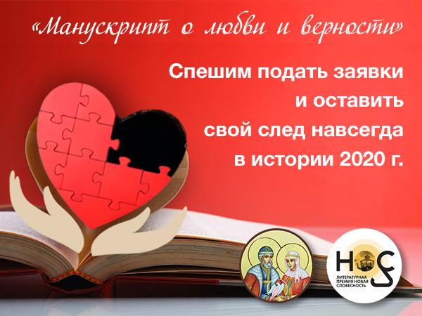 Манускрипт любви и верности (1)
