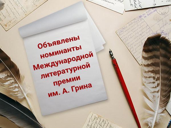 Объявлены номинанты Международной литературной премии им. А. Грина