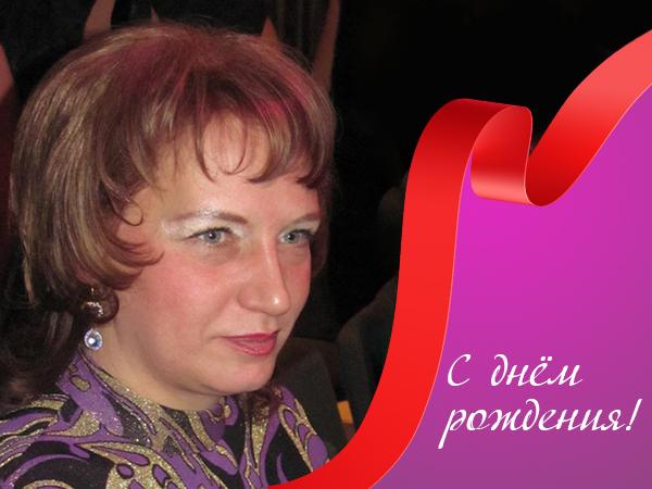 ИСП поздравляет с днем рождения Елену Захарову-Ягодину