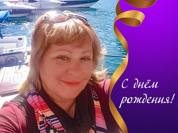 Интернациональный Союз писателей поздравляет Елену Мирошниченко с днем рождения!