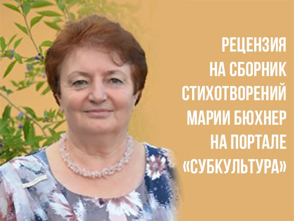 "Рецензия на сборник стихотворений Марии Бюхнер на канале ""Субкультура"""