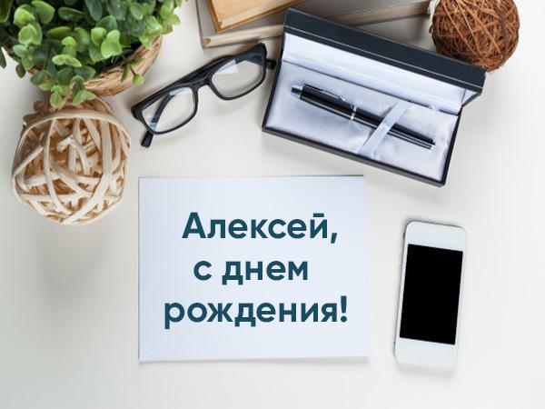 ДР Хазанский Алексей