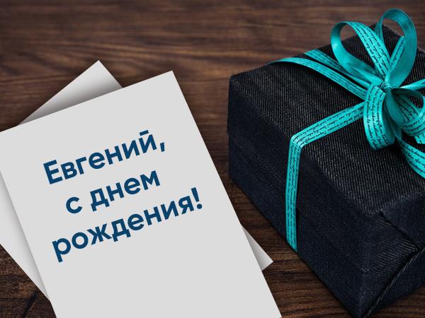 Др Евгений