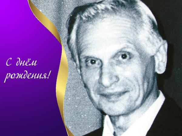 Поздравляем Альфреда Хобера с днем рождения!