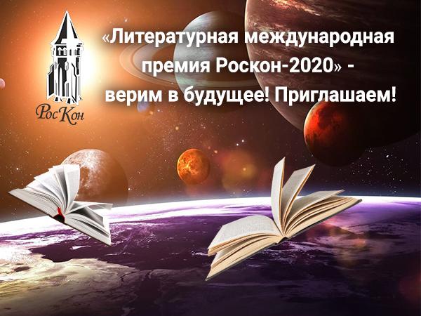 «Литературная международная премия Роскон-2020» – верим в будущее! Приглашаем!