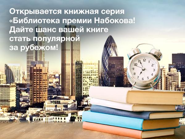 Открывается книжная серия «Библиотека премии Набокова! Дайте шанс вашей книге стать популярной за рубежом!