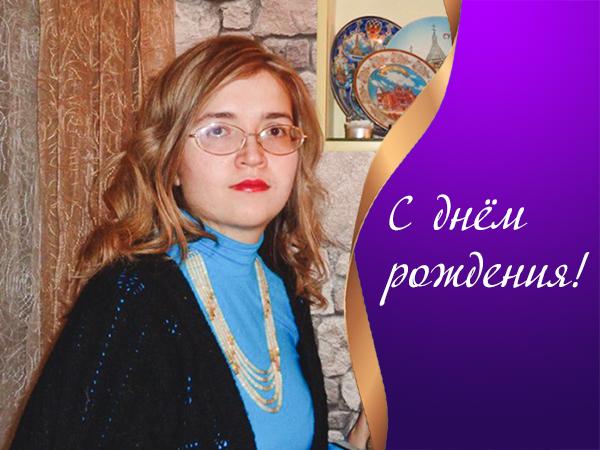 Поздравляем Ксению Баштовую с днем рождения!
