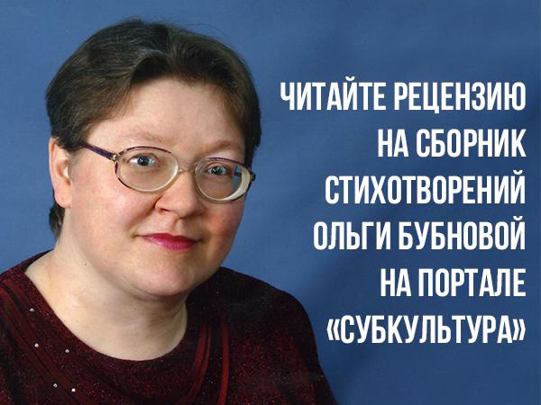 Читайте рецензию на сборник стихотворений Ольги Бубновой на портале «Субкультура».