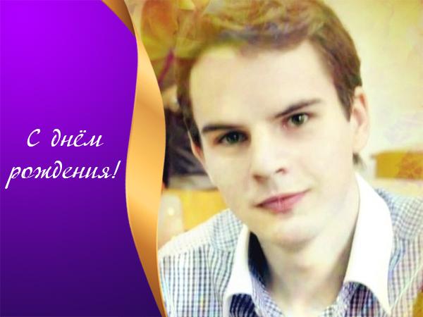 ИСП поздравляет Андрея Казикина с днем рождения!