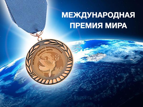 премия мира