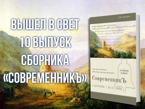 Вышел в свет 10 выпуск сборника «СовременникЪ»
