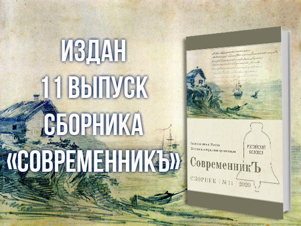 Издан 11 выпуск сборника «СовременникЪ»