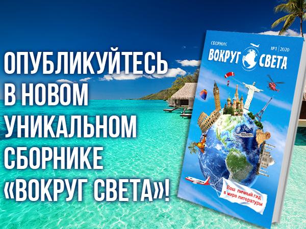 Опубликуйтесь в новом уникальном сборнике «Вокруг света»! Вашу публикацию увидит весь мир!