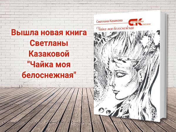 Вышла новая книга Светланы Казаковой «Чайка моя белоснежная»