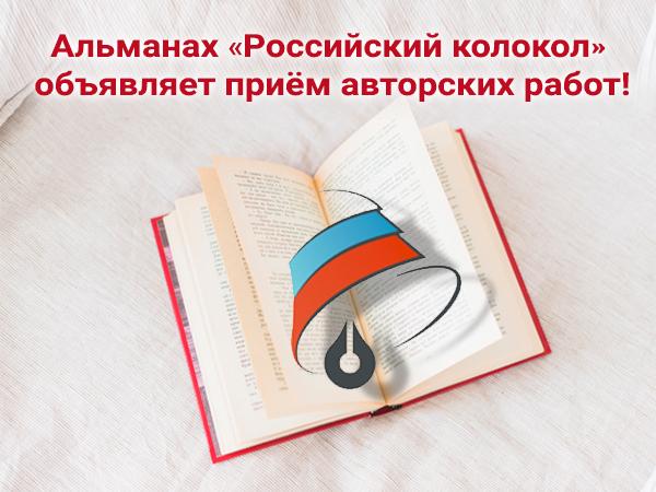 Альманах «Российский колокол» объявляет приём авторских работ!(1)
