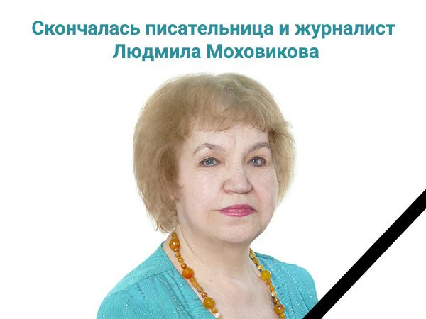 Скончалась писательница и журналист Людмила Моховикова