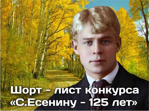 Шорт-лист конкурса «С. Есенину 125 лет»