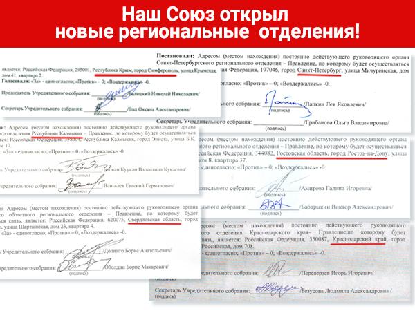 Наш Союз открыл новые региональные отделения!