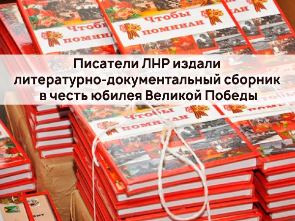 «Чтобы помнили» — сборник о Великой Отечественной войне издан в Луганской Народной Республике