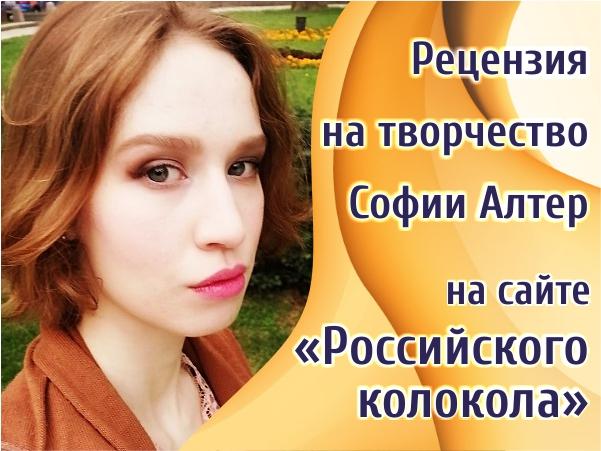 Рецензия на творчество Софии Алтер  на сайте «Российского колокола»