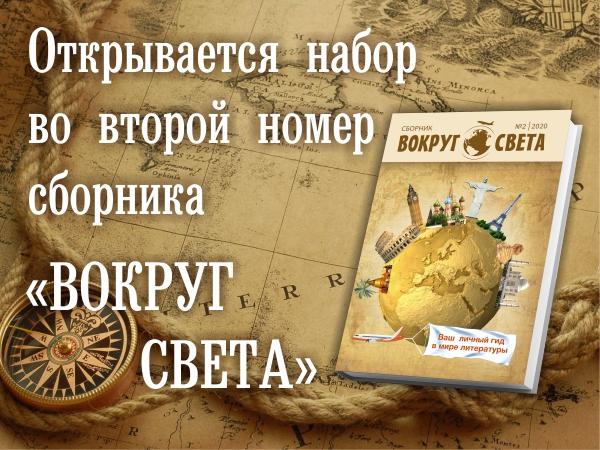 Открывается набор во второй номер сборника «Вокруг Света»