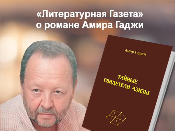 «Литературная Газета» о романе Амира Гаджи