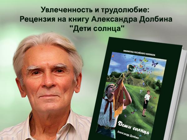 Рецензия на роман Александра Долбина – читайте на Субкультуре