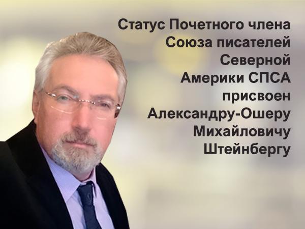 Александру-Ошеру Штейнбергу присвоено почётное звание
