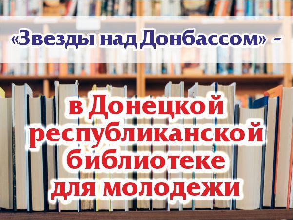 «Звезды над Донбассом» — в Донецкой республиканской библиотеке для молодежи