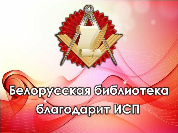 Белорусская библиотека благодарит ИСП