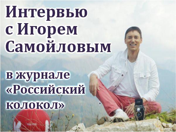 Интервью с Игорем Самойловым в журнале «Российский колокол»