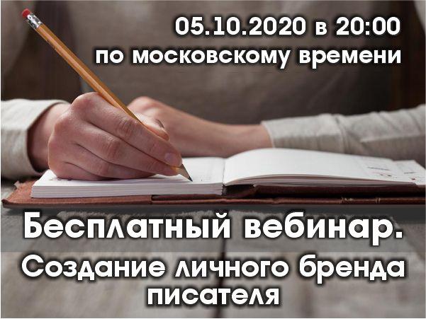 Vebinar2-_1__1600095873082