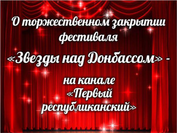 О торжественном закрытии фестиваля «Звезды над Донбассом» — на канале «Первый республиканский»