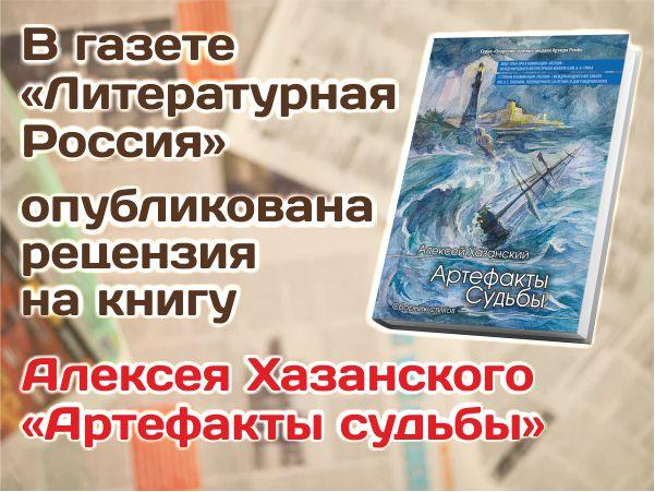Artefakty-sudby_1602664312708